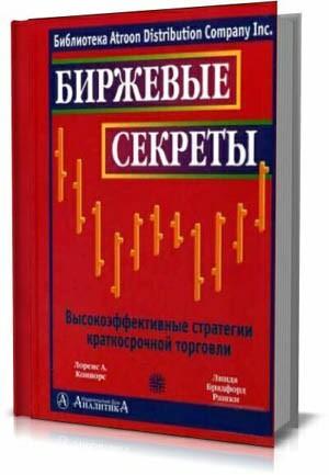 Форекс книги герчика индикатор форекс глаз 8-скачать