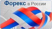 http://abc-forex.ru/wp-content/uploads/2013/10/foreks-v-rossii.jpg