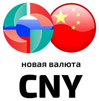 kitaysky-yuan-valyuta-na-foreks
