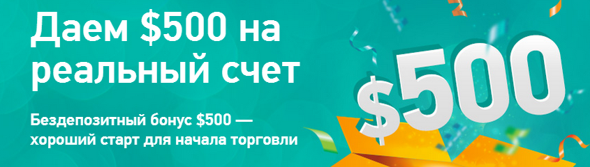 mega-akciya-500-usd