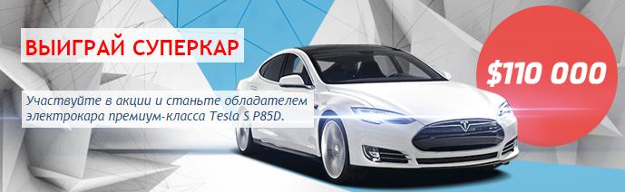 avto-tesla-bz-priz-akciya-110000-usd