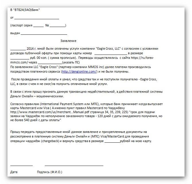 Пример заявления на ChargeBack в банк