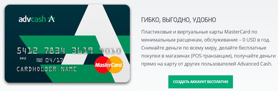 adv-cash-mastercard