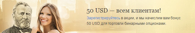 alpari-bonus-50-usd-option-binary