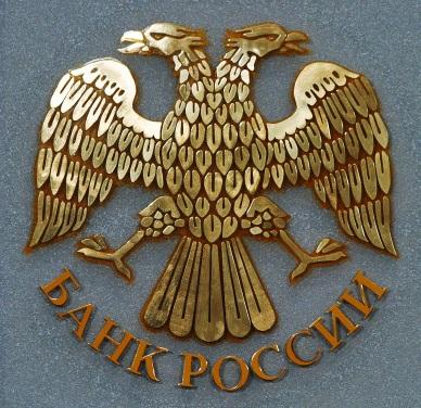centro-bank-rossii-stavka-ponizit-povysit