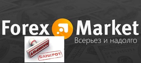 Forex-m.com (компания Forex Market) банкрот. Уведомление от брокера Capital Investing International LTD о закрытии компании