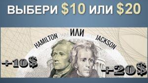 Получить бесплатно бонус 10 или 20 долларов для торговли на рынке Форекс