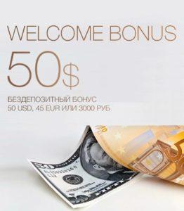 Получить бесплатно 50 долларов США Welcome
