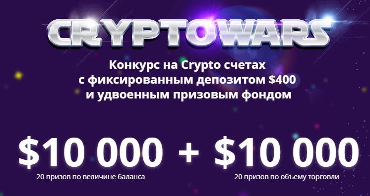 СryptoWars уже начались!