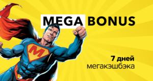 MegaBonus - ккешбэк во многих магазинах