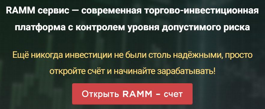 RAMM платформа с учетом риска